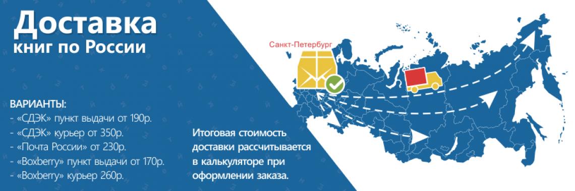 Доставка книг по России