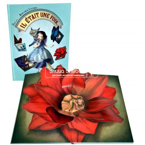 «Альбом иллюстраций Бенджамина Лакомб» книга-панорама без текста. Бенджамин Лакомб,Хосе Понс