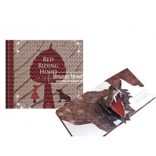 «Красная шапочка» книга-панорама на английском. Луиза Рове