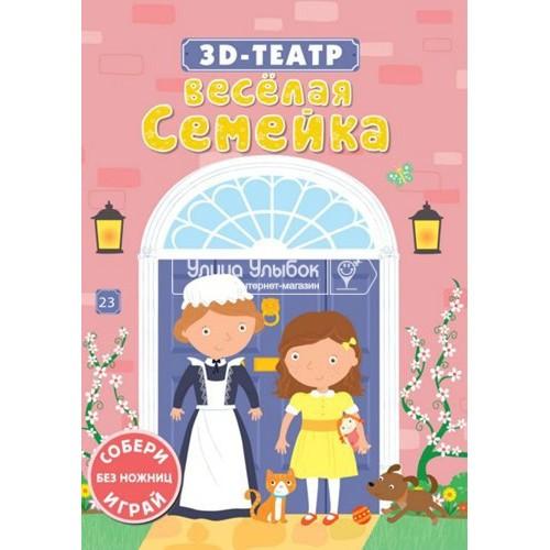«3D-театр. Веселая семейка» книга с пазлами на русском, кукольный домик, персонажи, авторские карточки в комплекте