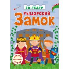 «3D-театр. Рыцарский замок» книга с пазлами на русском, замок, рыцари, авторские карточки в комплекте