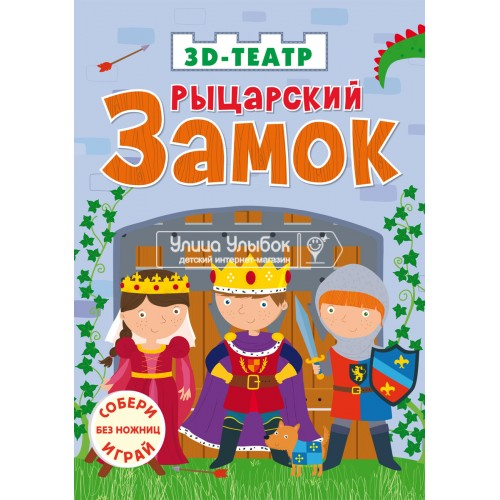 «3D-театр. Рыцарский замок» книга с пазлами на русском (замок, рыцари, авторские карточки в комплекте) Не указаны