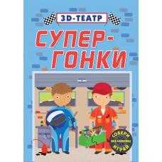 «3D-театр. Супергонки» книга с пазлами на русском, детали для полной сборки автомобиля, трасса, гонщики в комплекте
