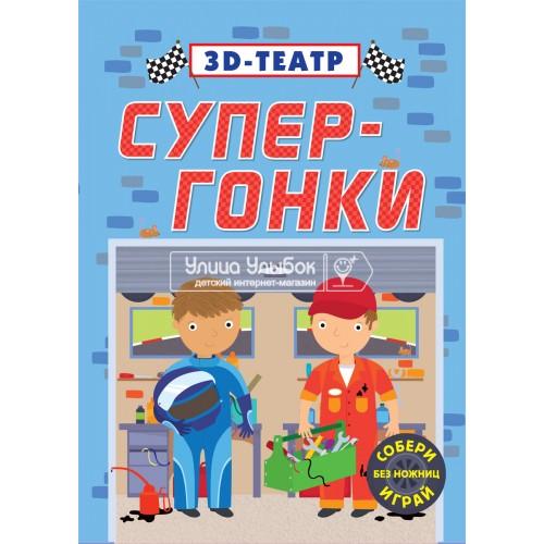 «3D-театр. Супергонки» книга с пазлами на русском (детали для полной сборки автомобиля, трасса, гонщики в комплекте) Не указаны