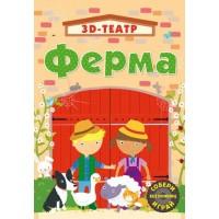 «3D-театр. Ферма» книга с пазлами на русском, животные, фермеры, авторские карточки в комплекте