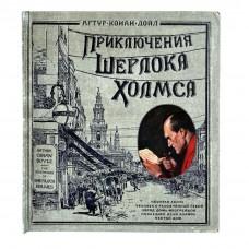 «Приключения Шерлока Холмса» книга-панорама на русском. Пэйджет Сидни, Пархаев Олег Константинович