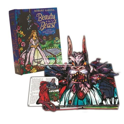 «Красавица и чудовище (с автографом Р.Сабуды)» книга-панорама на английском. Роберт Сабуда, Мэттью Рейнхарт