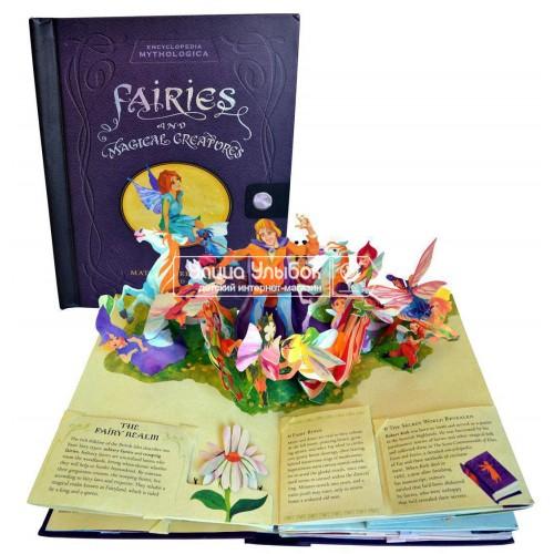 «Энциклопедия мифов: Феи и волшебные существа» книга-панорама на английском. Роберт Сабуда, Мэттью Рейнхарт