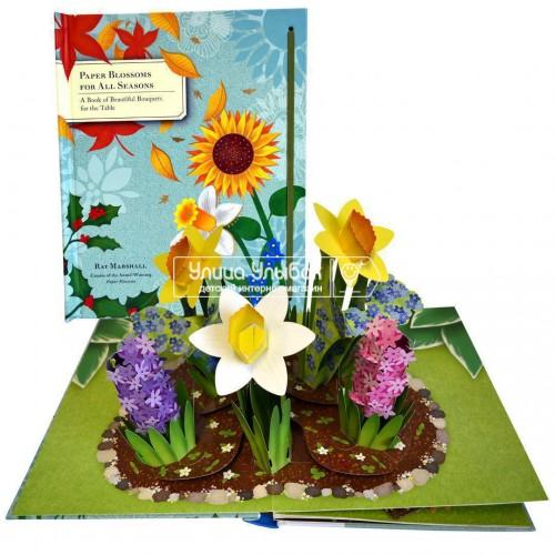 «Букеты цветов «Времена года». Украшение интерьера» книга-панорама без текста. Рэй Маршалл
