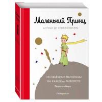 «Маленький принц» книга-панорама на русском. Сент-Экзюпери Антуан де