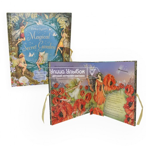 «Волшебный секретный сад» книга театр на английском. Сесиль Мэри Баркер,Сесиль Мэри Баркер