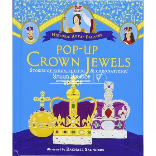 «Королевские сокровища. Истории королей и королев» книга-панорама на английском Сондерс Рэйчел