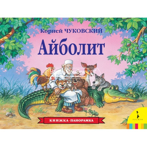 «Айболит» книга-панорама на русском Чуковского К.И., Павла Чекмарева