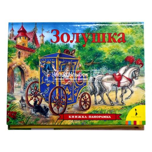 «Золушка» книга-панорама на русском С. Летова