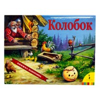«Колобок» книга-панорама на русском Павела Чекмарева