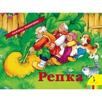 «Репка» книга-панорама на русском  Марии Федотовой
