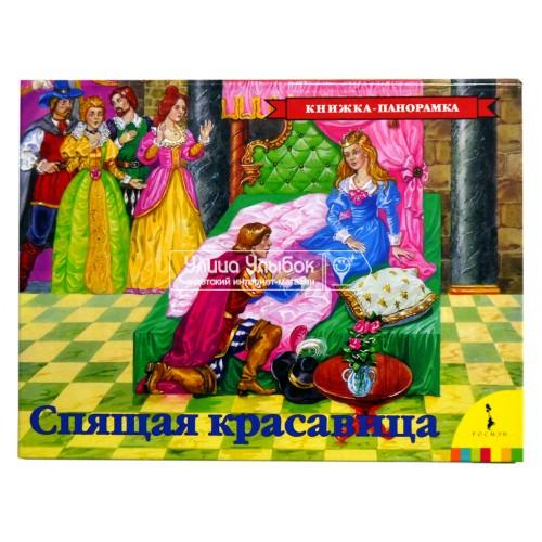 «Спящая красавица» книга-панорама на русском Перро Ш., Екатерины Лопатиной