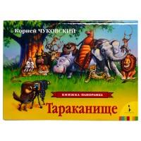 «Тараканище» книга-панорама на русском Чуковского К.И., П. Чекмарева