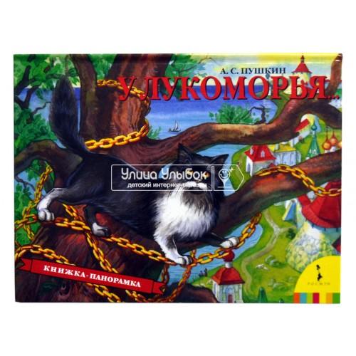 «У Лукоморья» книга-панорама на русском Пушкина А.С., Ирины Соковнина