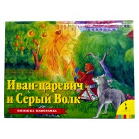 «Иван Царевич и серый волк» книга-панорама на русском Л.Луцук
