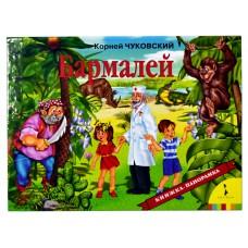 «Бармалей» книга-панорама на русском К. И. Чуковского, В. Попова