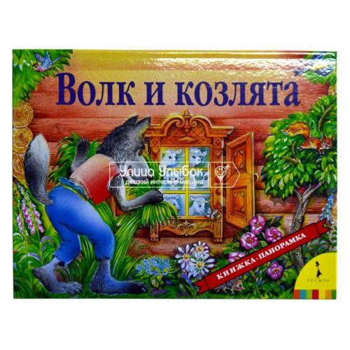 «Волк и козлята» книга-панорама на русском Всеволода Освер, И.Б. Шустовой