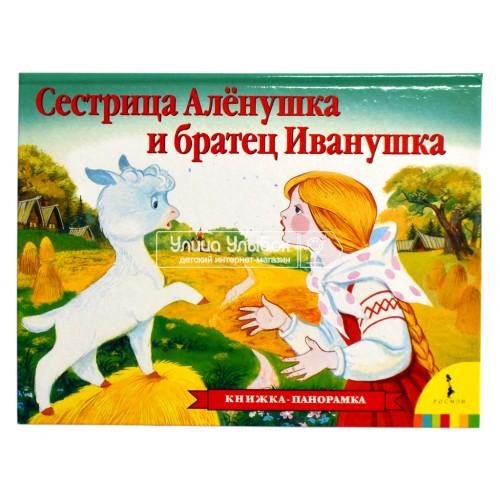 «Сестрица Аленушка и братец Иванушка» книга-панорама на русском Бориса Тржемецкого