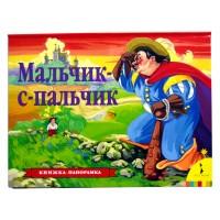 «Мальчик-с-пальчик» книга-панорама на русском Ш. Перро, И.Б. Шустовой