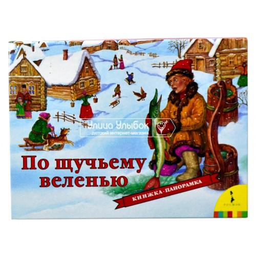 «По щучьему веленью» книга-панорама на русском Екатерины Лопатиной