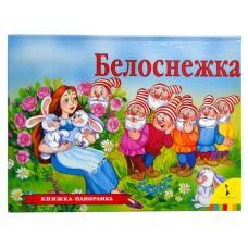 «Белоснежка» книга-панорама на русском И. Шустова