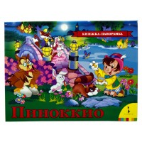 «Пиноккио» книга-панорама на русском Карло Коллоди