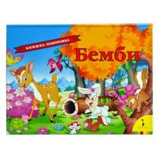 «Бемби» книга-панорама на русском Фредерика фон Альтен
