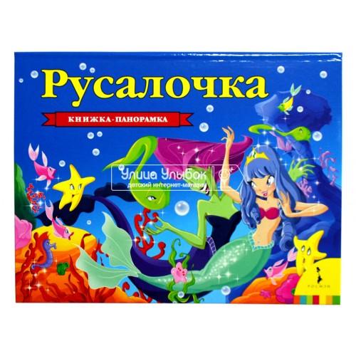 «Русалочка» книга-панорама на русском Андерсена Х.-К., Ирины Петелиной