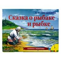 «Сказка о рыбаке и рыбке» книга-панорама на русском Пушкина А.С., Павла Чекмарева