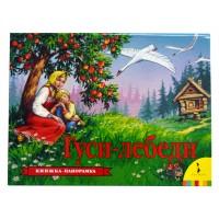 «Гуси-лебеди» книга-панорама на русском И.Б. Шустова