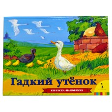 «Гадкий утенок» книга-панорама на русском Андерсена Х.-К., Татьяны Стасюк