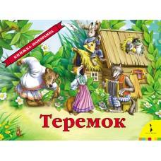 «Теремок» книга-панорама на русском Павла Чекмарева