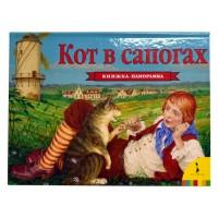 «Кот в сапогах» книга-панорама на русском Перро Ш., Дениса Гордеева