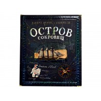 «Остров Сокровищ» книга-панорама на русском Роберта Льюиса Стивенсона