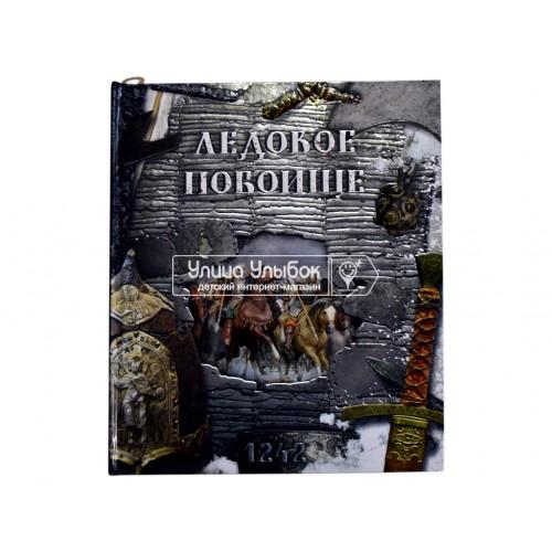 «Ледовое побоище» книга-панорама на русском Беляевой Елены,Новичковой Елены