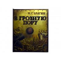 «В грозную пору. Отечественная война 1812 года» книга-панорама на русском Брагина Михаила Григорьевича