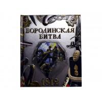 «Бородинская битва» книга-панорама на русском Эйдельман Тамары Натановны, Бунтман Екатерины