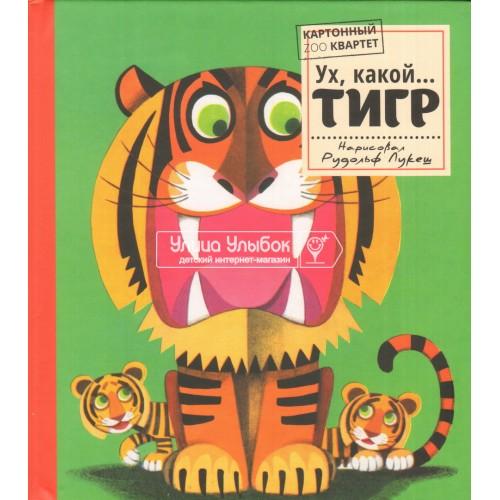 «Картонный ZOO квартет. Ух, какой... Тигр» книга-панорама на русском Лукеш Рудольфа, Владимира Орлова