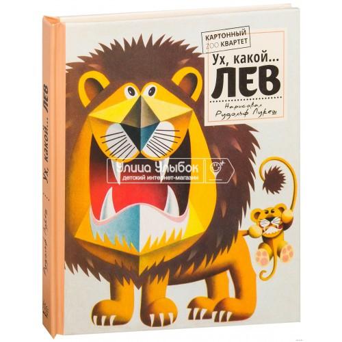 «Картонный ZOO квартет. Ух, какой... Лев» книга-панорама на русском Лукеш Рудольфа, Льва Яковлева