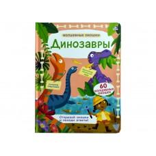 «Динозавры. Волшебные окошки» книга на русском Юлии Евдокимовой