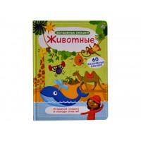 «Животные. Волшебные окошки» книга на русском Юлии Евдокимовой