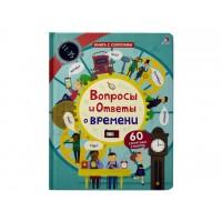 «Вопросы и ответы о времени» книга на русском Кэти Дэйнс