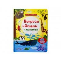 «Вопросы и ответы о животных» книга на русском Кэти Дэйнс