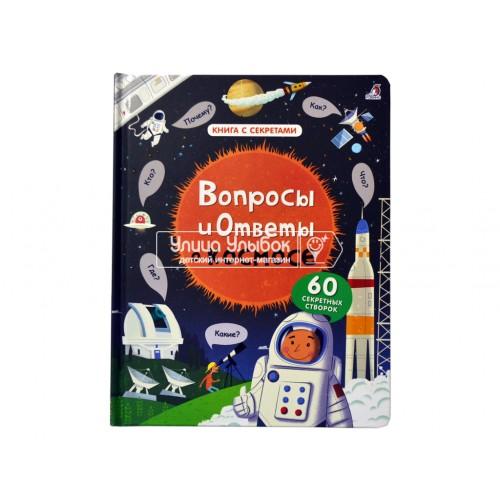 «Вопросы и ответы о космосе» книга на русском Кэти Дэйнс