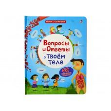 «Вопросы и ответы о твоем теле» книга на русском